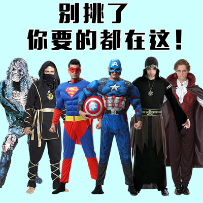 men-halloween-costumes